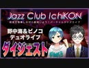 Jazz Cafe Ichikon 野中海&ピノコデュオジャズライブ in #cluster 2021年3月13日開催 ダイジェスト版