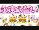 【実況】 今日から始まる害虫駆除物語 Part1350【FKG】