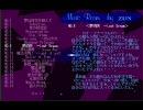 第89位:【東方】 夢消失 ~ Lost Dream