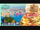 [世界はほしいモノにあふれてる] 美食のスペイン旅 | バル&ピンチョス&パエリア | 旅のオトモは鈴木亮平 | せかほし5min. | NHK