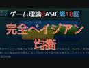 ゲーム理論BASIC 第18回 -完全ベイジアン均衡-