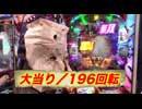 海賊王船長タック season.8 第24回(P真•北斗無双 第3章)