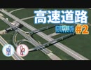 【Cities:Skylines】世界一の無計画都市を創ろう! #2 【A.I. VOICE (VOICEROID)動画】