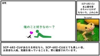 【ゆっくり紹介】SCP-682-CU 【史上最可愛小ちゃいとかげ】