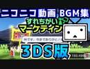 【3DS】ニコニコ 作業用BGM