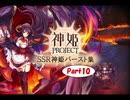 """SSR神姫バースト集part10 """"神姫PROJECT""""5周年"""