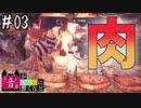 【MHWI】#03 アレが君を焼く鉄板だ【ゆっくり実況】