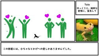 【ゆっくり紹介】Tale【ゆっくりと、純粋な愛情に、窒息して】