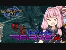 琴葉ダイバーズRe:RISE #2【モンスターハンターライズ】(VOICEROID実況)