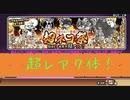にゃんこ大戦争 超ネコ祭ガチャ 22連 神引き ゆっくりボイス