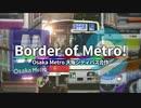 Border of metro! 【Osaka Metro・大阪シティバス合作】