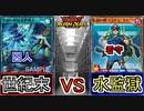 【ラッシュデュエル】『不屈世紀末』VS『監獄・バブル』【遊戯王】【対戦】