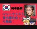 【ゆっくり解説】生粋のパ〇ク!ジャーナリスト青木理のゆっくり解説