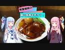 【VOICEROIDキッチン】豚の角煮を作ろう