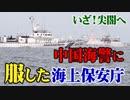 【尖閣の現在】中国海警の支配下に服した海上保安庁[桜R3/4/1]