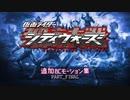 2021~サービス終了 仮面ライダーシティウォーズ 追加モーション集.citywars