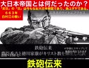 """YouTubeで出てきた広告で「そもそも反日の""""日""""とは日本人なのか?」を考えてみよう"""