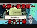 【実況】大神~絶景版~を人狼が楽しみながらプレイ #90