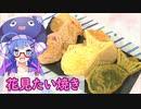 【ウナと作ろう】お花見たい焼き【VOICEROIDキッチン】
