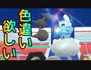 【ポケモンGO】色違い欲しさにレイドする【ボルトロス】