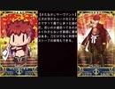 【FGOエイプリルフール2021】新規追加サーヴァント紹介【Fate/Freedom Order ~ボクとアナタのユナイト戦争~】【FFO】