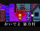 【実況】おいでよ暴力村『トイレ・イン・ワンダーランド』part3