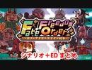 【FGOボクユナ】Fate/Freedom Order ~ボクとアナタのユナイト戦争~ メインシナリオ+エンディングまとめ【Fate/Grand Order】