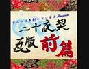 【ボイスドラマ】新作「二十夜契」予告編① 作者:トキムラ様