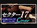 【がんばれゴエモン きらきら道中】セクター17【好き放題アレンジ】