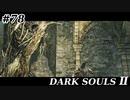【初見実況】ゲーム下手がダークソウルⅡもクリアするまで その78【DARK SOULSⅡ 】