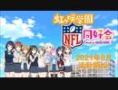 【MAD】「ラブボウル!虹ヶ咲学園NFL同好会」ティザーPV