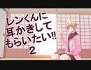 【鏡音レン】レンくんに耳かきしてもらいたい!!2【トークロイド+ASMR】