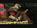 【Skyrim】敵を倒すとどめの演出がエグすぎた!#2