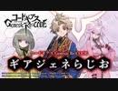 【ゲスト名塚佳織】コードギアス Genesic Re;CODE「ギアジェネらじお」 第12回 2021年4月1日