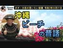 沖縄ビーチの昔話 ボギー大佐の言いたい放題 2021年04月01日 21時頃 放送分