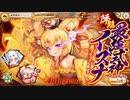 【あやかしランブル!】式神とまったり過ごす陰陽師の戦綺譚 其の25