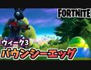 """【牛さんGAMES】ウィーク3レジェンドクエスト""""マップ中に隠されているバウンシーエッグを集める""""【Fortnite】【フォートナイト】"""