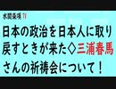 第312回『日本の政治を日本人に取り戻すときが来た◇三浦春馬さんの祈祷会について!』【水間条項TV会員動画】