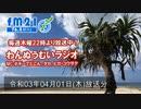 わんぬうむい 2021年04月01日 22時頃 放送分 動画Ver.