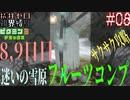 【ピクミン3DX】見える範囲は1/5⁉視界縛りで犠牲ゼロを目指すピクミン3デラックス実況 #08