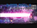 【R-TYPE FINAL 2 体験版】R-9Eの調査任務(難易度:BYDO)【レールキャノンのみ縛り】