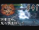 【のじゃロリニート神様更生プログラム】お米食べろ!サクナヒメ#41