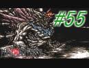 【FF6】すぐ泣く人のFF6初見実況☆パート55【実況】
