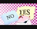 【セ虐】Yes No Yes No 枕 Yes(圧)