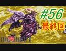 【FF6】すぐ泣く人のFF6初見実況☆パート56(最終回)【実況】