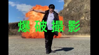 【爆破撮影】岩舟山で爆破撮影【特撮の聖地】