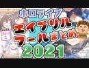 ホロメンのエイプリルフールまとめ【2021年版】