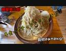 京都の麺屋勇三郎で具材2kgのラーメン最速で食べてきた