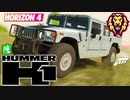 【XB1X】FH4 - Hummer H1 Alpha - ライオン32Y夏