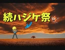【グランブルーファンタジー Part37】エイプリルフール2日目ってなんだよ...俺たちのハジケ祭は終わらない!!